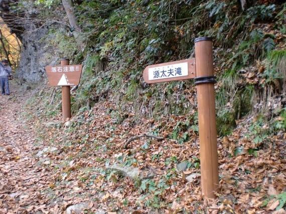 阿瀬渓谷・源太夫滝(阿瀬五瀑) 道標
