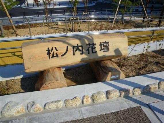 芦屋市・松ノ内花壇の園名板