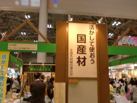 全国木材組合連合会 「活かして使おう国産材」のコーナー