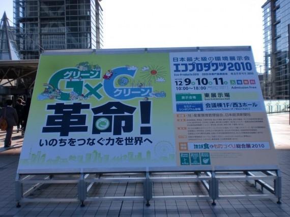 「エコプロダクツ2010」見学記