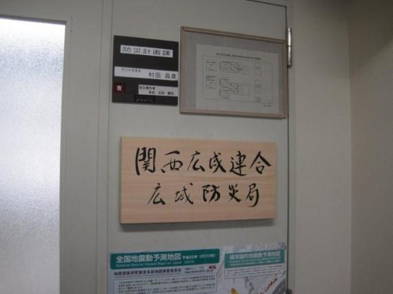 「関西広域連合広域防災局」の事務局に掲げられて兵庫県木材による桧看板