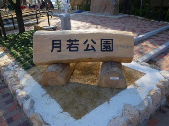 芦屋市・月若公園の園名板