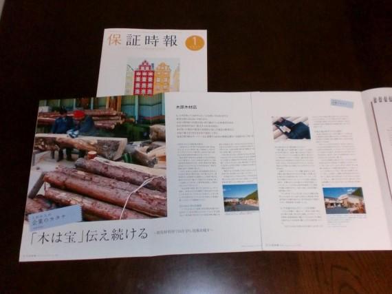 「保証時報」平成23年1月号 特集 「これからの企業のカタチ」・弊社紹介のページ