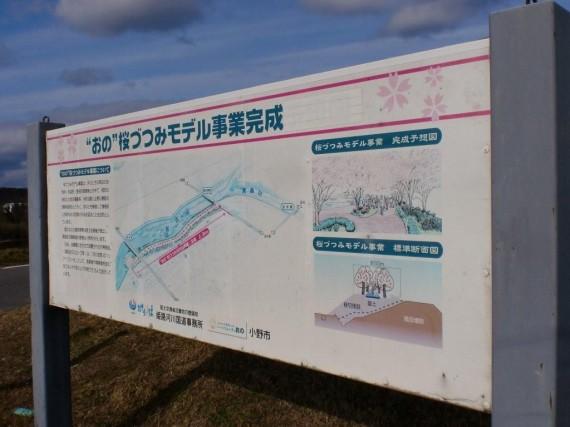 「おの桜づつみ回廊」 近畿地方整備局の事業概要説明・看板