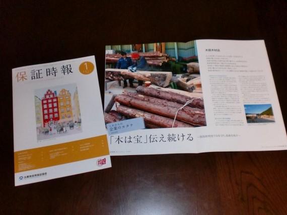 兵庫県信用保証協会・機関誌「保証時報」に掲載されました