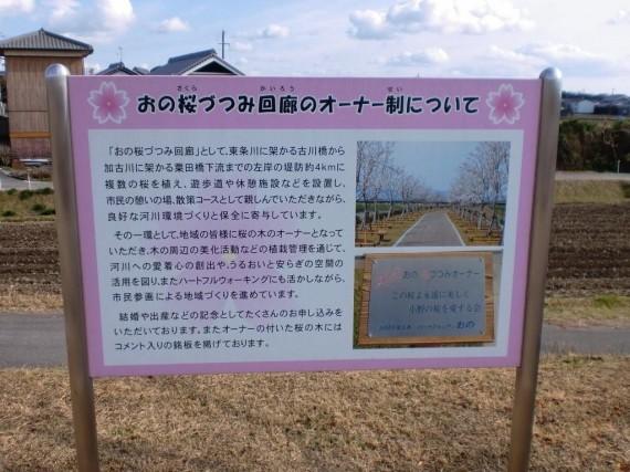 「おの桜づつみ回廊」 オーナー募集の看板