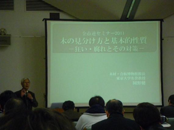 講義 「木の見分け方と基本的性質を学ぶ」の一コマ