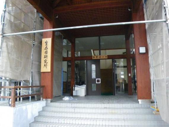 木材の高度利用で有名な 京都大学宇治キャンパス『生存圏研究所』入口