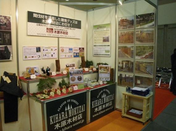 「中小企業総合展2011 in Kansai」 弊社ブース(右側) 間伐材グッズ・ノベリティの展示