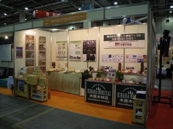 「中小企業総合展2011 in Kansai」出展、無事終了しました