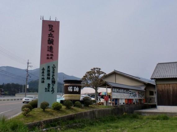 醤油醸造会社の直販店舗  国道沿いの大きな「木桶」が目印