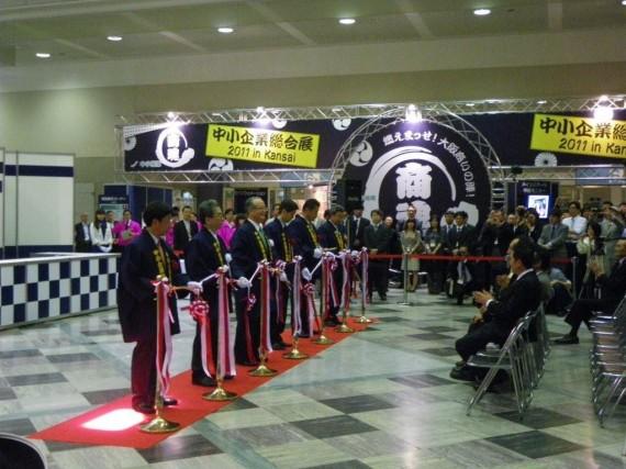 「中小企業総合展2011 in Kansai」 オープニングセレモニーの様子