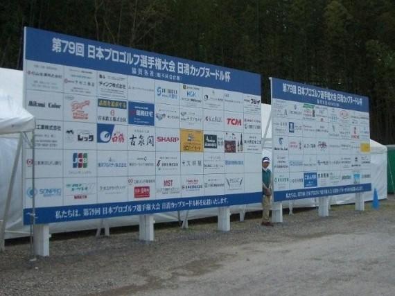 ゴルフ場と土木用資材・木材(杭・矢板等)