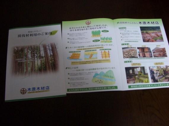 弊社パンフレットの「間伐の必要性」と「会社概要」のページ