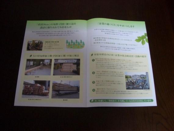 弊社パンフレットの「大口径丸棒加工品」と「CSR活動」のページ