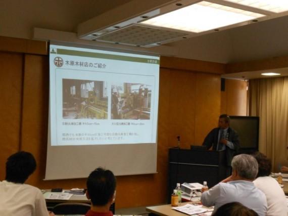 「木材産地共催交流セミナー」 弊社設備の説明