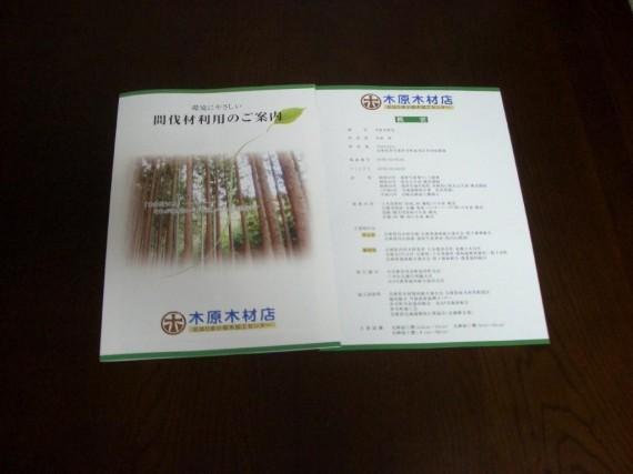 「環境に優しい『間伐材利用のご案内』」 パンフレットを改訂