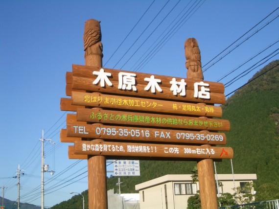 弊社近くの国道沿いに建つ「木原木材店」への木製案内看板