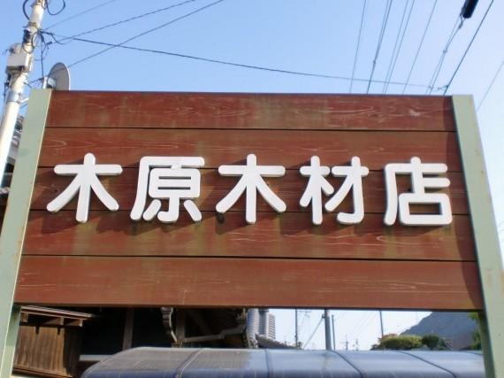 「木原材木店」or 「木原木材店」?