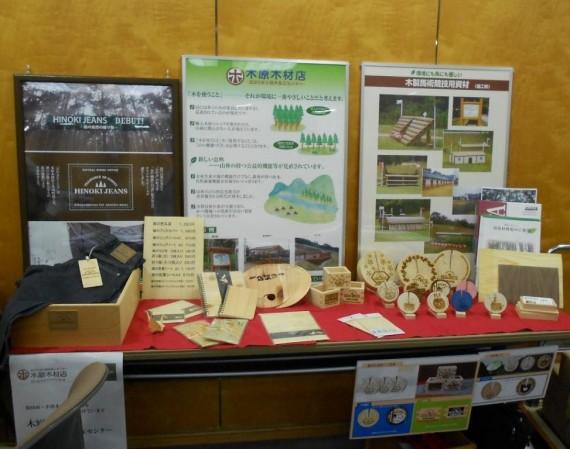 「木材産地共催交流セミナー」の弊社展示の様子 (注目を集めた各種グッズ)