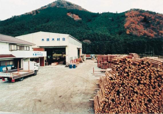 木原木材店 (加工場正面)