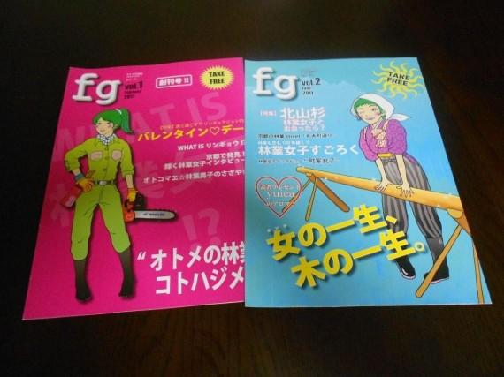 「林業女子@京都」が発行するフリーペーパー『 f g 』の創刊号と第2号
