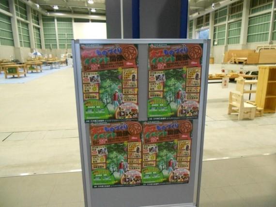 会場「かじやの里メッセみき」の入口に貼り出された「三木木工ものづくり体験コンテスト」のポスター