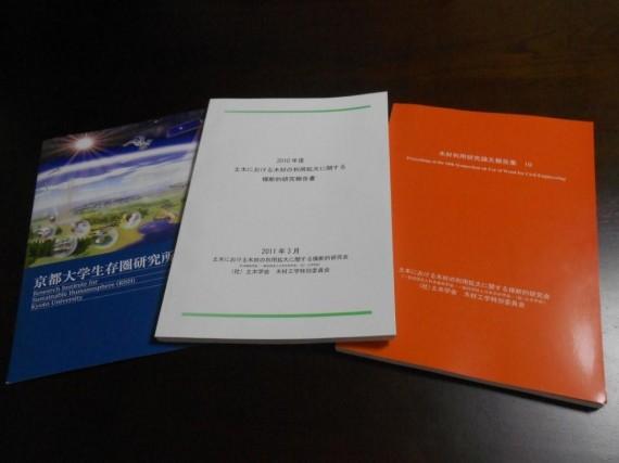 「木材学会・木材利用研究発表会」 当日の資料と「生存圏研究所」の案内パンフレット