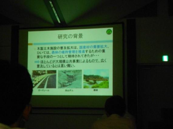 「 『木材利用の研究』を推進する理由 」