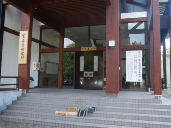 「土木学会・木材利用研究発表会」が開催された「京都大学宇治キャンパス・生存圏研究所」
