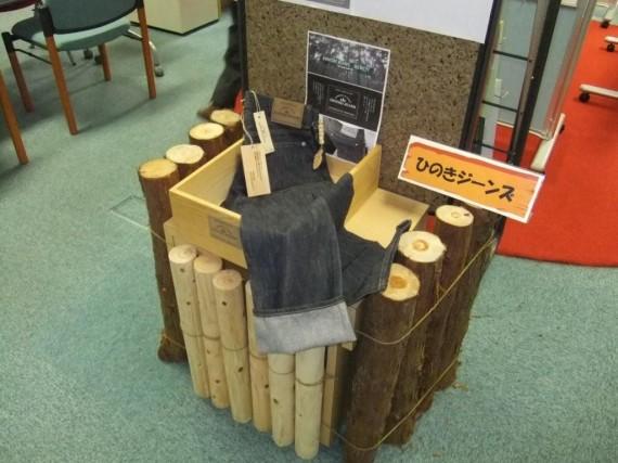 展示の『ひのきジーンズ』  (展示台の周りの間伐材・丸棒加工品も提供しました)