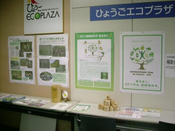 「ひょうごエコプラザ」の企画展に参加