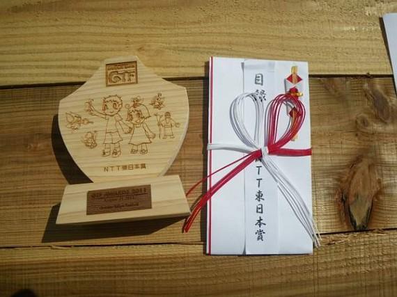 平成23年度「間伐・間伐材利用コンクール 暮らしに役立つ間伐材利用部門」 「NTT東日本賞」の受賞楯と目録