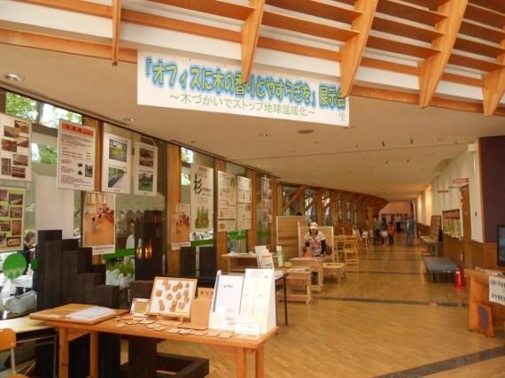 「近畿中国森林管理局」庁舎内で開催中の木材製品利用啓発の展示