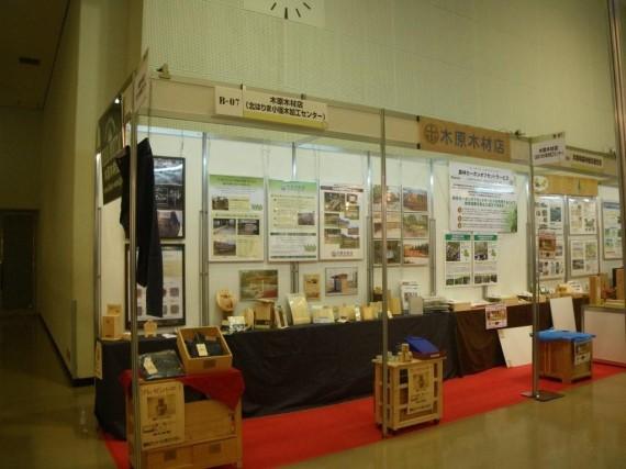 兵庫県最大の産業見本市で「ベスト展示賞・最優秀賞」を受賞