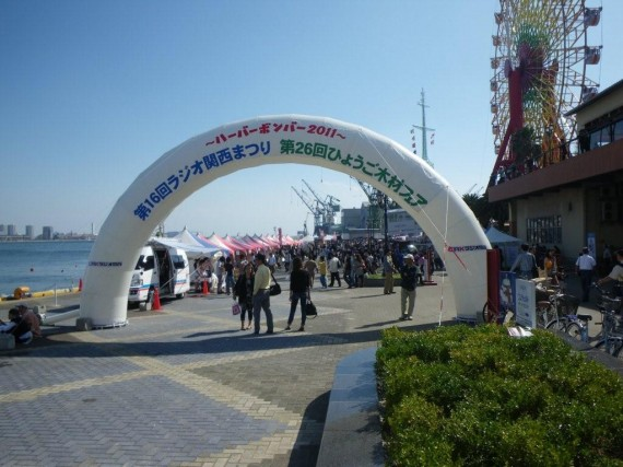 「ひょうご木材フェア」「兵庫県民農林漁業祭」に参加