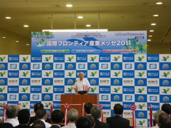 「国際フロンティア産業メッセ2011」 開会式の様子 (兵庫県知事のあいさつ)