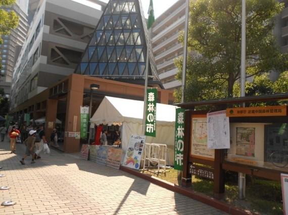 「水都おおさか 森林の市2011」開催の近畿中国森林管理局 (正面)