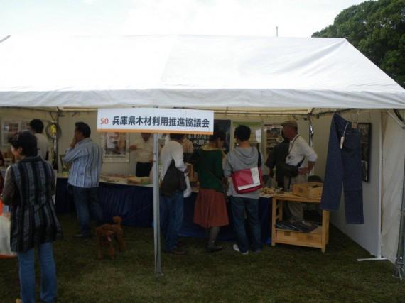 「兵庫県民農林漁業祭」 兵庫県木材利用推進協議会のメンバーとして出展
