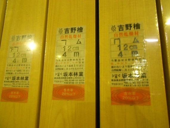 吉野檜の4寸(12cm)角の柱 (自然乾燥で差別化)