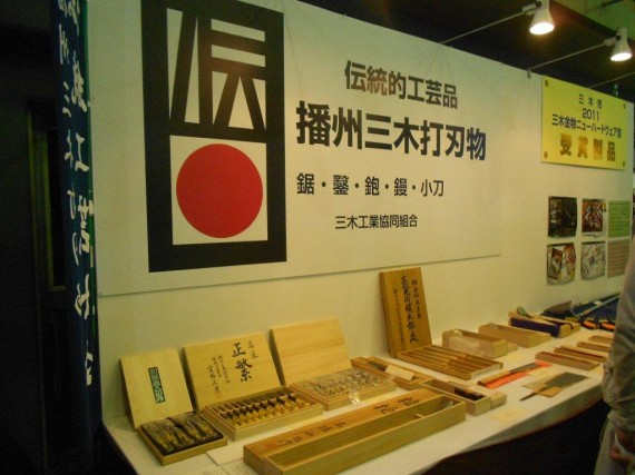 大工道具と木材との良好な関係 (三木金物まつり見学記)
