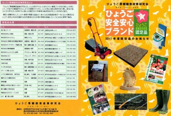 「ひょうご景観園芸産業認定品」パンフ(2011年度版) 表紙 (研究会メンバー一覧表も)