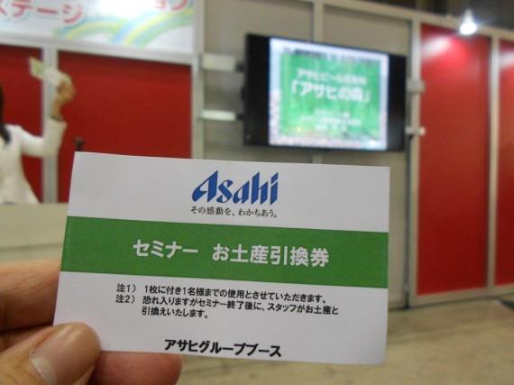 アサヒブールのプレゼンテーション時に配布された「セミナーお土産引換券」