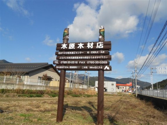 弊社事務所近くの国道沿いに建つ 「木原木材店」木製案内板 (平成23年秋に塗装を塗り替え)