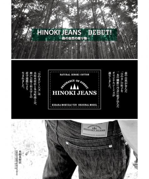 「ひょうご景観園芸産業認定品」(2010年度) 「ひのきジーンズ」