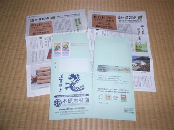 平成24年新春 木原木材店(北はりま小径木加工センター)  『年賀便』