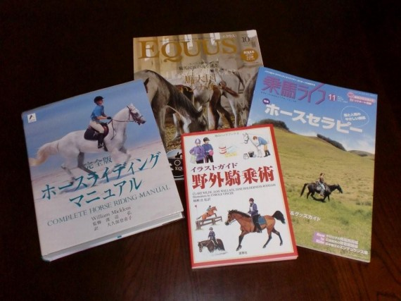 馬術系の書籍等 (大型書店で見つけた書籍等)