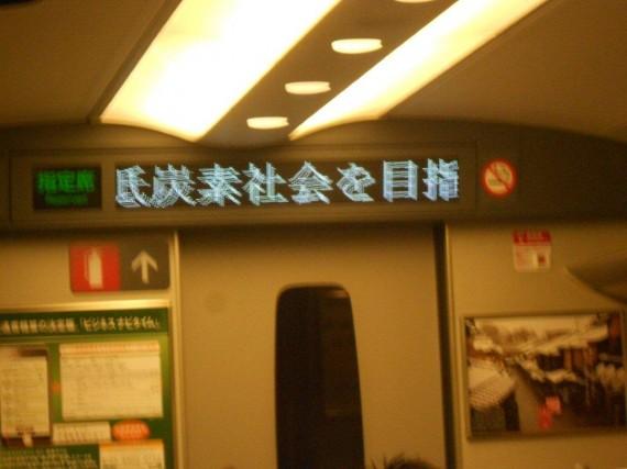 新幹線の電光掲示板に表示された 「低炭素社会を目指す○○○」 の広告
