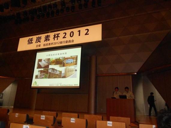 「小径間伐材の有効利用」を発表の「ナベ企画」のプレゼンテーション