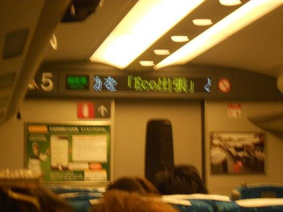 新幹線・車内案内の「電光掲示板」に流れる「ECO出張」の文字 (少しぶれてしまいました)